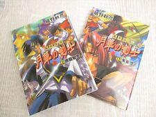LAST BLADE Novel Complete Set 1&2 AKIHIKO URESHINO Book AP