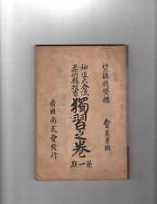 Instructing Jujutsu Shinto-Rikugo Style A Self-Study Guide 1920