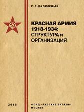 Russian Army 1918–34: Structure & Organization_ Красная армия 1918-34: структура