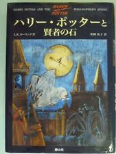 Japanese Harry Potter Book vol.1 Philosopher's Stone Japan