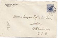 Japan 1875 Regular Mail Cover #122 10 sen Kyoto to Empire Refineries OK USA -Z1