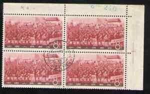 PRC. 658. C97-4. 8c. Crowd in Peking. Corner Margin Block of 4. CTO. NH. 1963