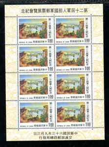 CHINA (TAIWAN) 1900, 1974 ARMED FORCES, S/S OF 8, MNH  (CHI093)