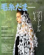 Keitodama Summer 2015- Japanese Craft Book