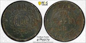 CASH194 Very rare China 1914 Hupeh 50 CASH Brass Y-405; CCC-129 PCGS VF Details