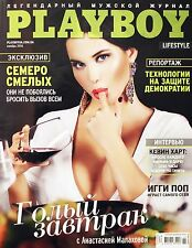 PLAYBOY Magazine Ukraine November 11 2016 Russian / Anastasia Malakhova