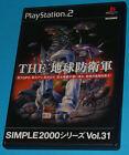 The Chikyuu Boueigun - Sony Playstation 2 PS2 Japan - JAP
