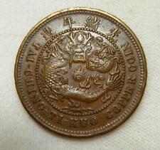China 1906 Hupeh Province Copper 10 Cash Y10j.4 - Dragon Coin  Ch AU
