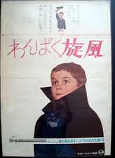BEBERT ET L'OMNIBUS Japanese B2 movie poster La guerre des boutons Yves ROBERT