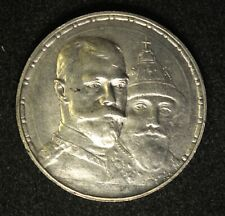 Rare 1913 Russia Large silver 1 Rouble 300 years Romanov Dynasty- Nice BU