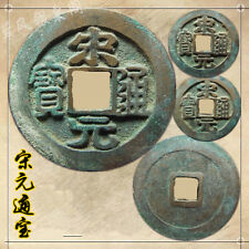 A Song Yuan Tong Bao Coin (960-975AD)- 1st Coin in North Song Dynasty