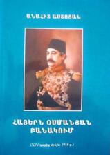 OTTOMAN TURKEY ARMY ARMENIANS Հայերն Օսմանյան Բանակում Turkish Armenian Military