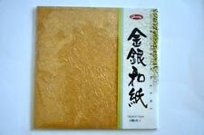 "Japanese 6"" Washi Textured Gold & Silver Origami Papers Made in Japan 6 Sheets"