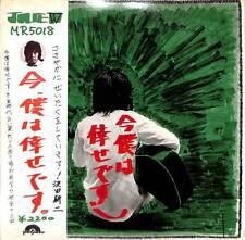 LISTEN ! PYG KENJI SAWADA / Ima Bokuwa Shiawasedesu ! ORG LP w/OBI Japan Psych