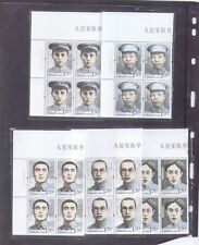 China 2012-18 Early Generals of the People's Army III Stamps 早期将领 mnh Blk of 4