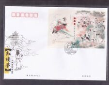 China 2014-13M A Dream of Red Mansions (1st set) 红楼梦(第一组) S/S on FDC B