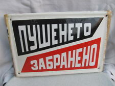 "OLD VINTAGE COLLECTIBLE ENAMEL TIN PLATE SIGN ""NO SMOKING"" RED AND BLUE"