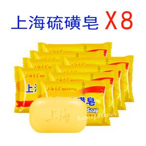 8 Packs - Sulfur Soap - Made in Shanghai, China - 中国上海硫磺皂 8块装