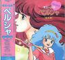 OST Magic Fairy Persia Music Edition Victor JBX-25053 LP JAPAN OBI INSERT