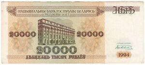 Belarus P 13 - 20,000 Rublei 1994 - VF
