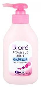 ☀Kao Biore OTOSERU Milk Type Face Wash 200ml Pump Makeup Remover F/S