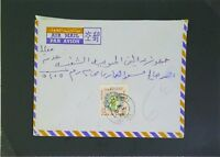 Kuwait 1968 Airmail Cover to USA - Z2709