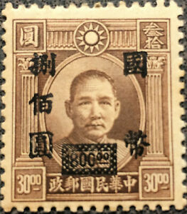 1946 Taiwan 30.00 Postage Stamp with 800.00 Overprint NM Stamp