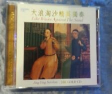 Jing Ying Sololists Like Waves Against The Sand大浪淘沙精英獨奏 24K Gold CD