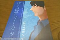 Doujinshi Hannibal Will / Lecter anthology (A5 98pages) Bokuha teacup