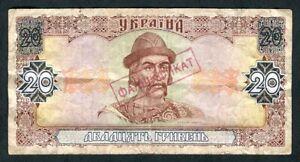 UKRAINE 2 HRYVEN 1992 COUNTERFEIT NOTE MADE 20 HRYVEN, RARE