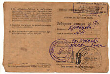 USSR, 1940, passbook . Extremely rare
