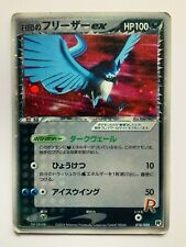 Japanese Pokemon Card -  rare 010/020 Team Rocket Returns Holo Articuno EX