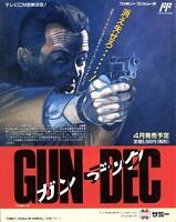 Gun-Dec Hyaku no Sekai no Monogatari Famicom FC GAME MAGAZINE PROMO CLIPPING