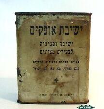 Tin Ofakim Yeshiva Tzedakah Charity Box Israel 1960s
