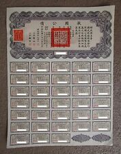 1937 China Liberty Bond $50 Chinese Stock Bonds NOT Farmers Super Petchili Bonds