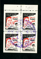 Egypt Stamps Label Cancelled Scarce Cancelled Block 4