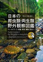 Field Guide to the Reptile and Amphibians of Japan Japanese Book