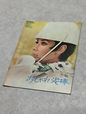 How_to_steal_a_million_Japan_Japanese_movie_program_Audrey_Hepburn_Peter_O'Toole