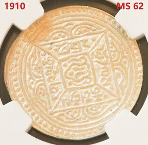 1910 CHINA Tibet Tangka Silver Coin NGC Y-14 MS 62