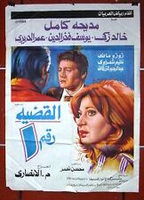 ملصق مصري فيلم القضية رقم ١ Egyptian مديحة كامل Arabic افيش Film Poster 80s