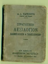 Greece Military Dictionary 1912 Balkan Wars -First World War Greek-French