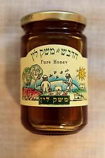 100 % Pure Unheated Honey Kosher Badats 350 gr Gift From Israel