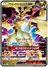 Pokemon Card Japanese Ultra Necrozma GX RR 069//094 SM6