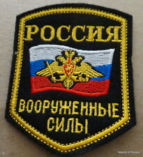 Russia army RUSSIAN FLAG patch EMBROIDERED #33 LE