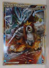 Pokemon card Suicune Entei Legend 063/080, 064/080 HOLO Japanese
