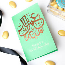 Personalised Happy Eid Card With Gold Foil Print. Gifts for Eid/Ramadan