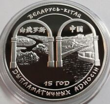 1 ROUBLE RUBLE 2007 Belarus–China 15 Years of Diplomatic Relations BELARUS