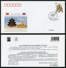 CHINA 2011 PFTN.WJ2011-2 50th Diplomatic Relations China&Lao CC/FDC
