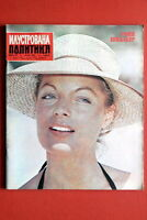 ROMY SCHNEIDER ON COVER 1972 RARE EXYU MAGAZINE