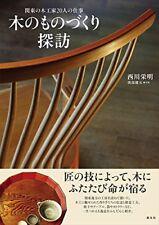 Tree Monodzukuri exploration: work by 20 woodworkers in the Kanto Tankyanbon - 2